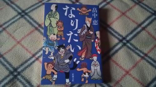 しゃばけシリーズ文庫最新刊出てた。