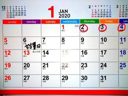2020年 始業日のお知らせ