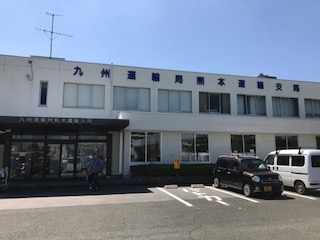 熊本に軽自動車登録に来ました。